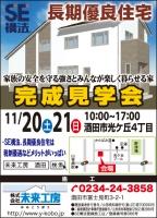 齋藤邸完成見学会広告.jpg