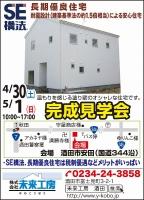 安田広告A4.jpg